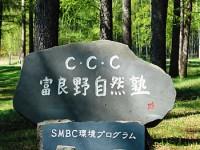 04_自然塾